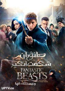 دانلود فیلم Fantastic Beasts and Where to Find Them 2016 جانوران شگفت انگیز و زیستگاه آنها با دوبله فارسی