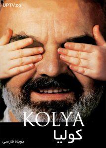 دانلود فیلم کولیا Kolya با دوبله فارسی