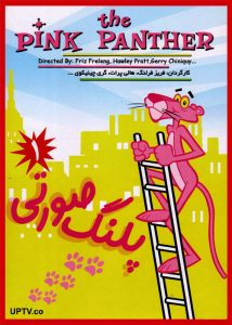 دانلود انیمیشن پلنگ صورتی با دوبله فارسی