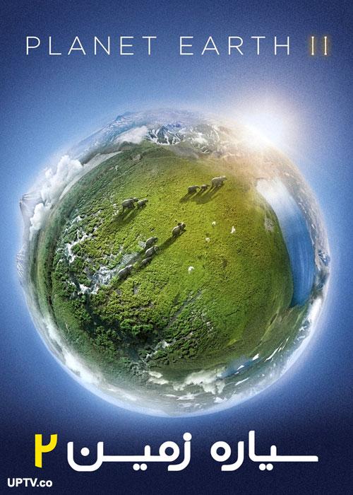 دانلود مستند سیاره زمین 2 با دوبله فارسی
