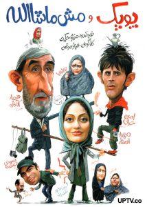 دانلود فیلم پوپک و مش ماشاالله با لینک مستقیم