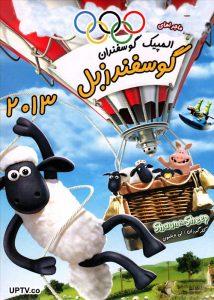 دانلود انیمیشن بره ناقلا المپیک گوسفندان با کیفیت HD