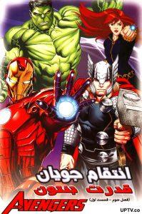 دانلود انیمیشن انتقام جویان قدرت بنتون با دوبله فارسی