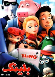 دانلود انیمیشن بلینگ Bling 2016 با دوبله فارسی