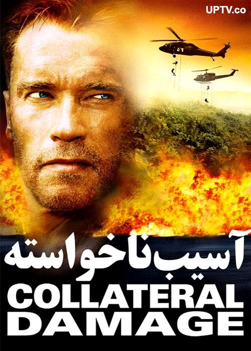 دانلود فیلم آسیب ناخواسته Collateral Damage با دوبله فارسی