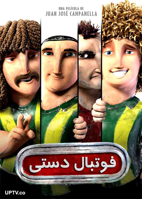 دانلود انیمیشن فوتبال دستی Metegol 2013 با دوبله فارسی