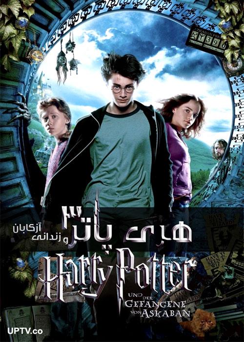 دانلود فیلم Harry Potter and the Prisoner of Azkaban 2004 هری پاتر و زندانی آزکابان