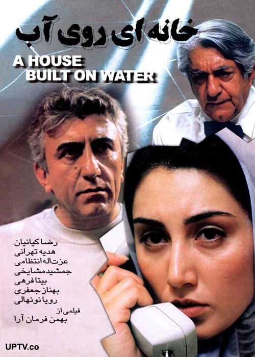 دانلود فیلم خانه ای روی آب با لینک مستقیم