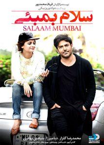 دانلود فیلم سلام بمبئی با کیفیت ۱۰۸۰p و لینک مستقیم