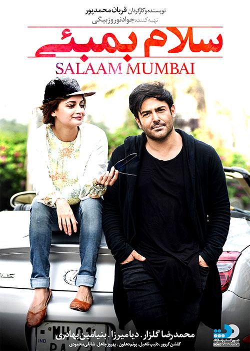 دانلود فیلم سلام بمبئی با کیفیت 1080p