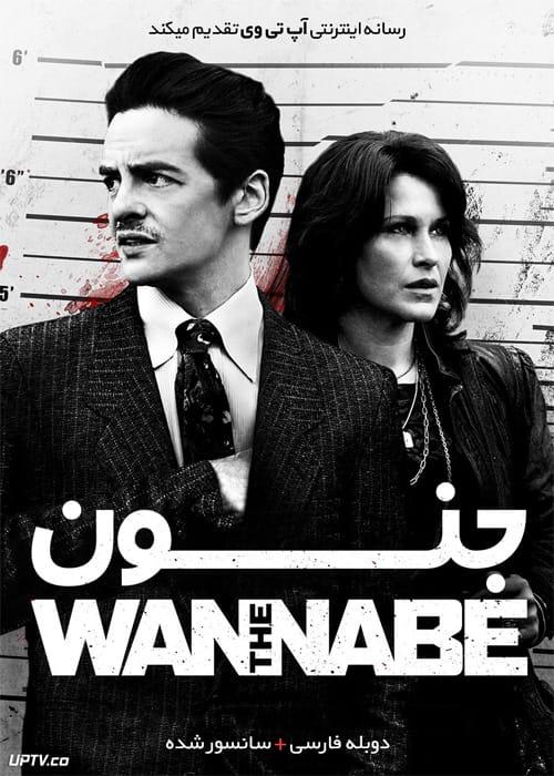 دانلود فیلم The Wannabe 2015 جنون با دوبله فارسی
