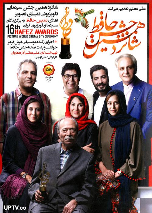 دانلود شانزدهمین مراسم جشن حافظ با کیفیت HD