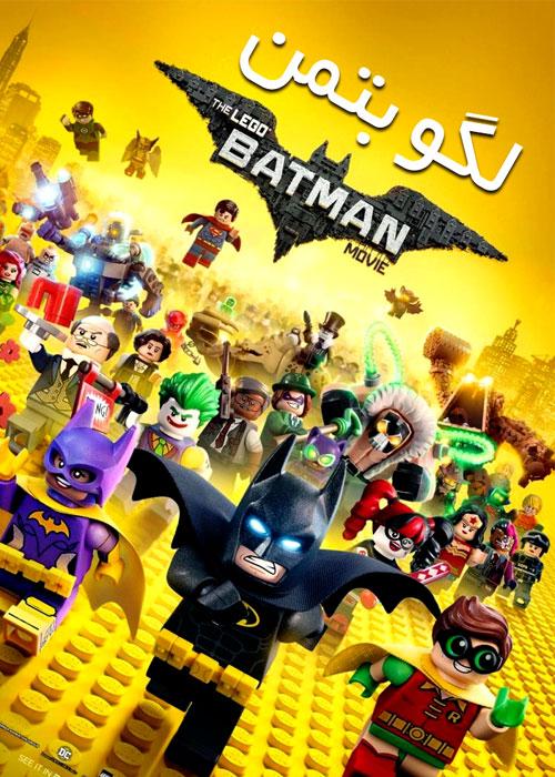 دانلود انیمیشن لگو بتمن The LEGO Batman Movie 2017 با دوبله فارسی