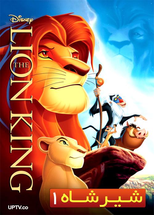دانلود انیمیشن شیرشاه The Lion King با دوبله فارسی