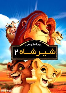 دانلود انیمیشن شیرشاه 2 با دوبله فارسی
