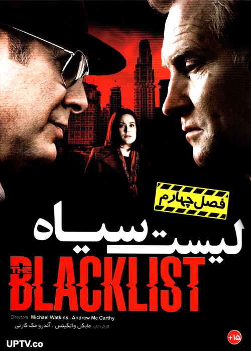 دانلود فصل چهارم سریال the blacklist لیست سیاه با دوبله فارسی