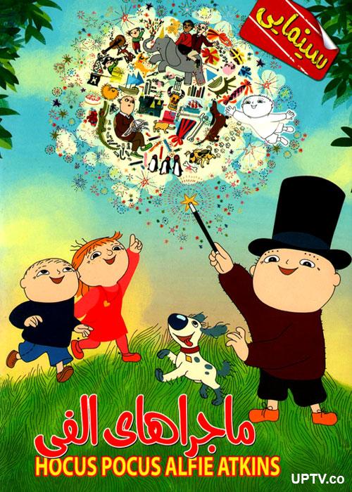 دانلود انیمیشن ماجراهای الفی با دوبله فارسی