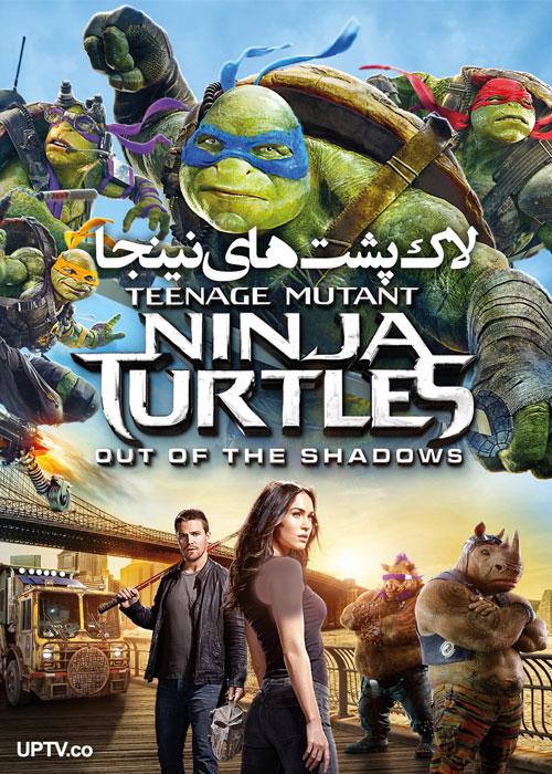 دانلود فیلم لاکپشت های نینجا: خارج از سایه ها با دوبله فارسی