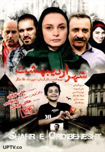 دانلود فیلم شهر اردیبهشت با کیفیت HD