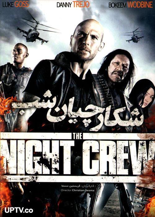 دانلود فیلم شکارچیان شب The night crew با دوبله فارسی