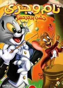 دانلود انیمیشن تام و جری جشن پر دردسر با دوبله فارسی