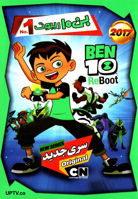دانلود انیمیشن بن تن ریبوت BEN10 ReBoot 2017 با دوبله فارسی و کیفیت HD