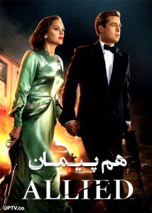 دانلود فیلم هم پیمان Allied 2016 با دوبله فارسی