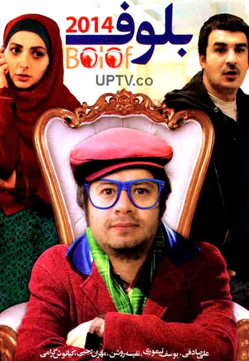 Film Bolof 2014 - Film Iranian