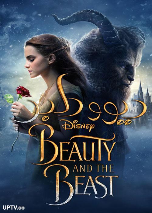 دانلود فیلم دیو و دلبر Beauty and the Beast 2017 با دوبله فارسی