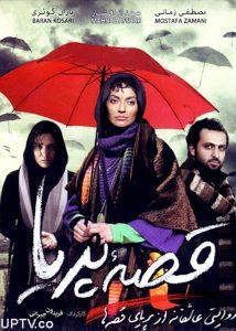 دانلود فیلم قصه پریا با کیفیت عالی و لینک مستقیم