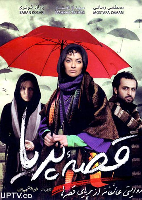 دانلود فیلم قصه پریا با کیفیت عالی