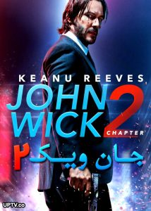 دانلود فیلم 2017 John Wick 2 جان ویک 2 با دوبله فارسی