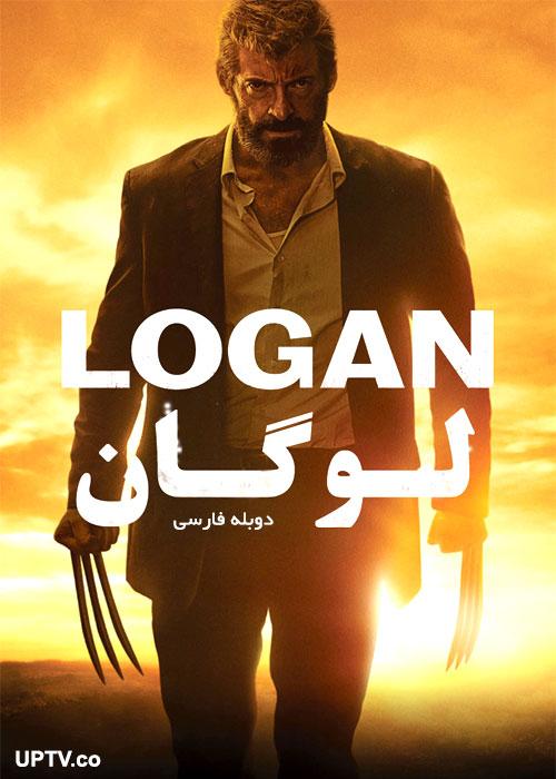 دانلود فیلم لوگان Logan 2017 با دوبله فارسی