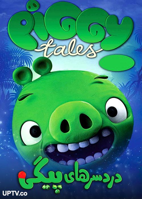 دانلود انیمیشن دردسرهای پیگی Piggy Tales با دوبله فارسی