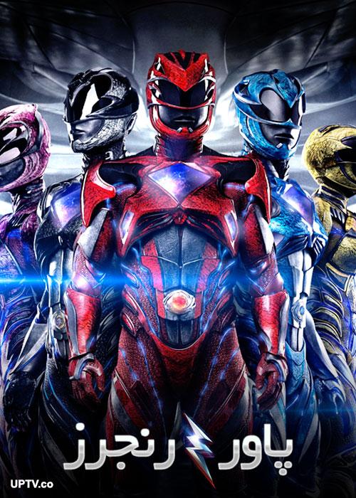 دانلود فیلم پاور رنجرز Power Rangers با دوبله فارسی