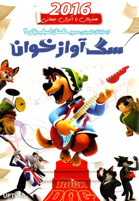 دانلود انیمیشن سگ آواز خوان Rock Dog 2016 با دوبله فارسی