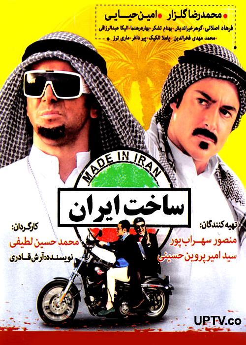 دانلود سریال ساخت ایران با کیفیت Full HD