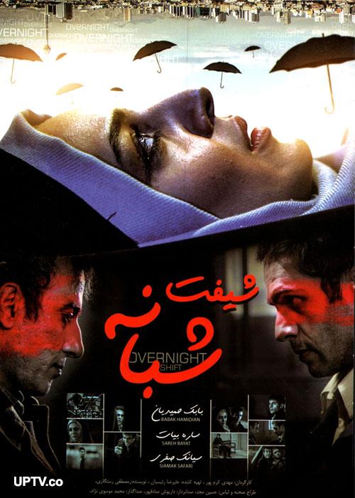 Shifte Shabaneh - Film Iranian