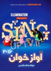 دانلود انیمیشن Sing 2016 آواز خوان با دوبله فارسی
