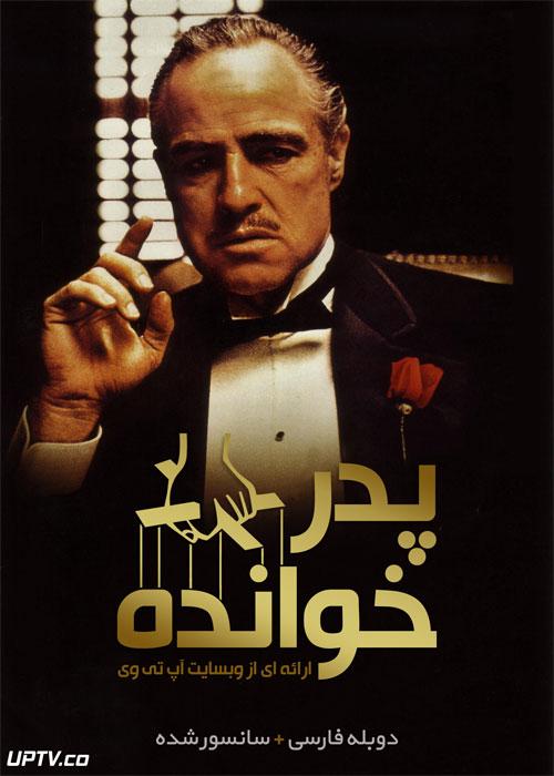 دانلود فیلم پدرخوانده The Godfather 1972 با دوبله فارسی