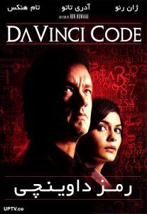 دانلود فیلم رمز داوینچی The Da Vinci Code با دوبله فارسی