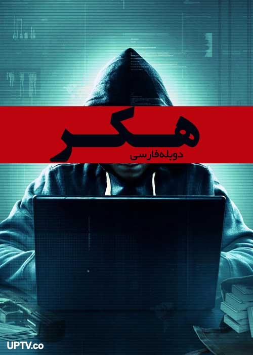 دانلود فیلم هکر Hacker 2016 با دوبله فارسی