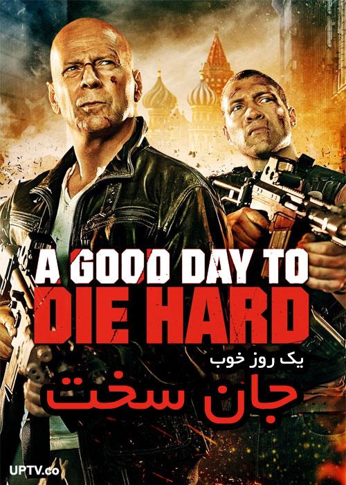 دانلود فیلم جان سخت Die hard 2013 با دوبله فارسی