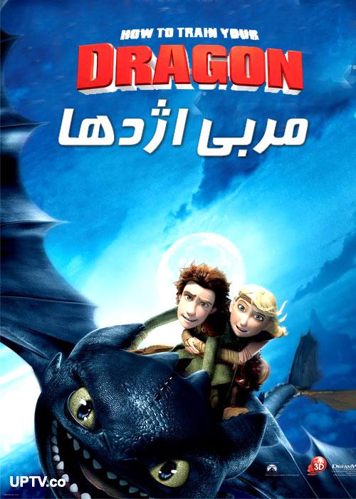 دانلود انیمیشن مربی اژدها How to Train Your Dragon با دوبله فارسی