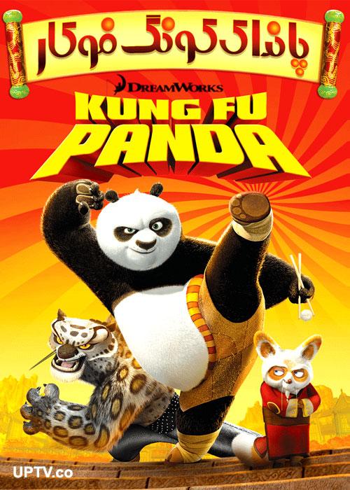 دانلود انیمیشن سریالی پاندا کونگ فوکار KUNG FU Panda