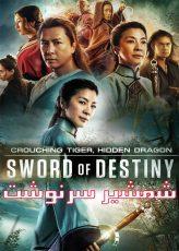 دانلود فیلم ببر خیزان اژدهای نهان 2 Sword of Destiny 2016