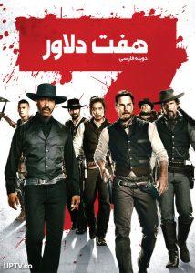 دانلود فیلم The Magnificent Seven 2016 هفت دلاور