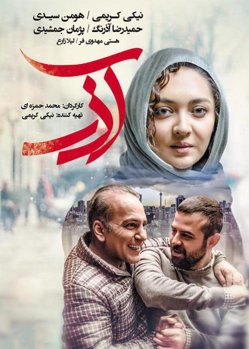 دانلود فیلم دشمن زن با کیفیت ۱۰۸۰p و لینک مستقیم