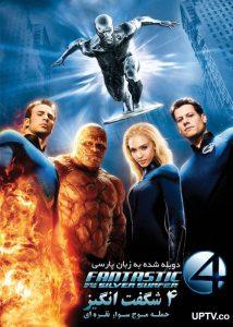 دانلود فیلم چهار شگفت انگیز 2 Fantastic 4 Rise Of The Silver Surfer