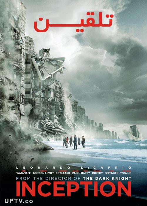 دانلود فیلم Inception 2010 تلقین با دوبله فارسی
